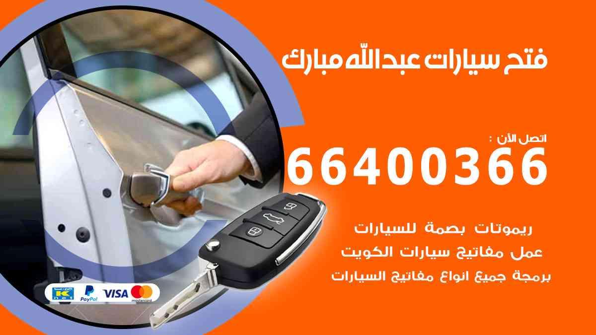 فتح سيارات عبدالله مبارك