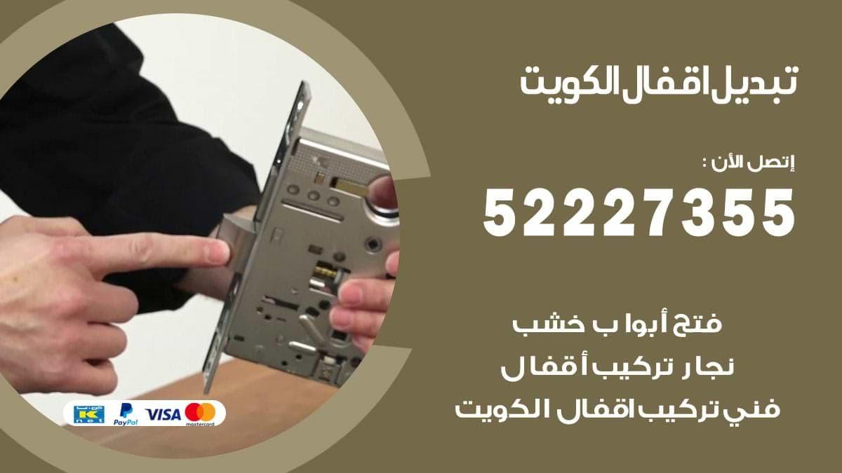 تبديل اقفال بالكويت 52227355 نجار تركيب وفتح اقفال