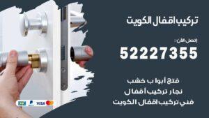 تركيب اقفال الكويت