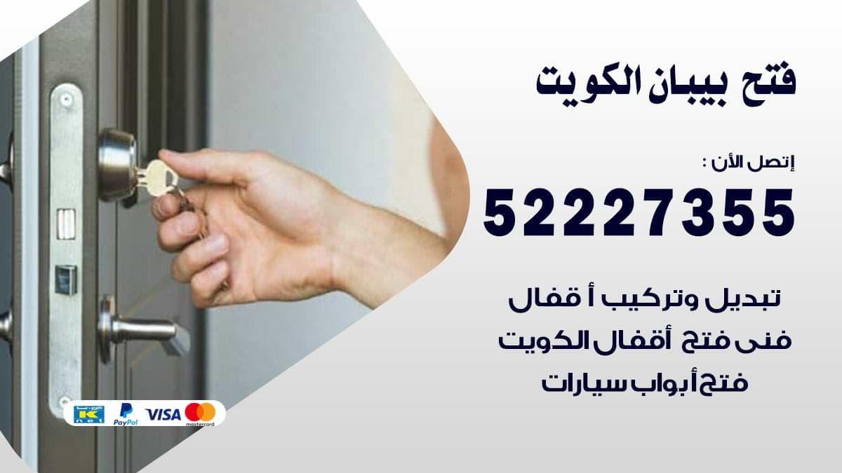 فتح بيبان الكويت 52227355 فتح اقفال ابواب بالكويت