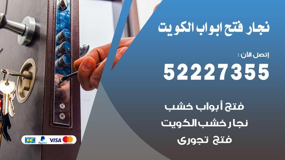 نجار فتح ابواب بالكويت 52227355 نجار فتح اقفال ابواب رخيص