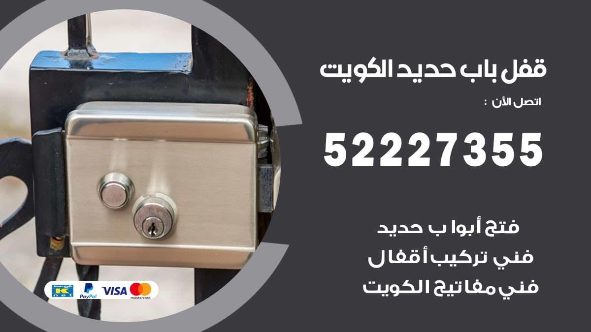 قفل باب حديد في الكويت 52227355 نجار تركيب وفتح اقفال حديد