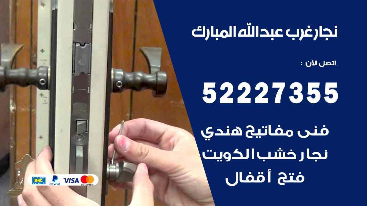 نجار غرب عبد الله المبارك 52227355 نجار فتح اقفال ابواب وتركيب اثاث