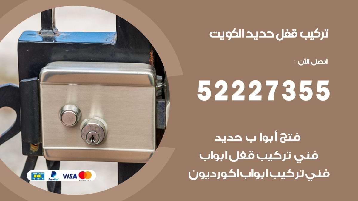 قفل حديد الكويت لكل انواع الابواب 52227355 تركيب وفتح اقفال حديد