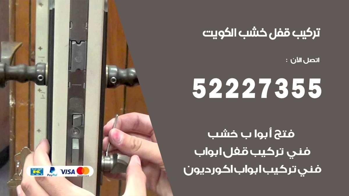 قفل خشب الكويت لكل الأبواب 52227355 فتح وتركيب اقفال خشب