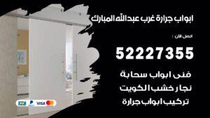 ابواب جرارة غرب عبد الله المبارك