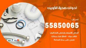 ادوات صحية الكويت