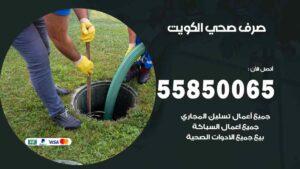 صرف صحي الكويت