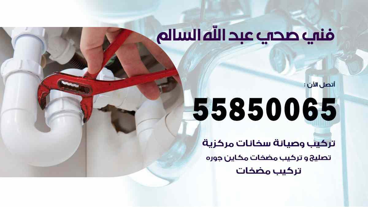 فني صحي عبد الله السالم
