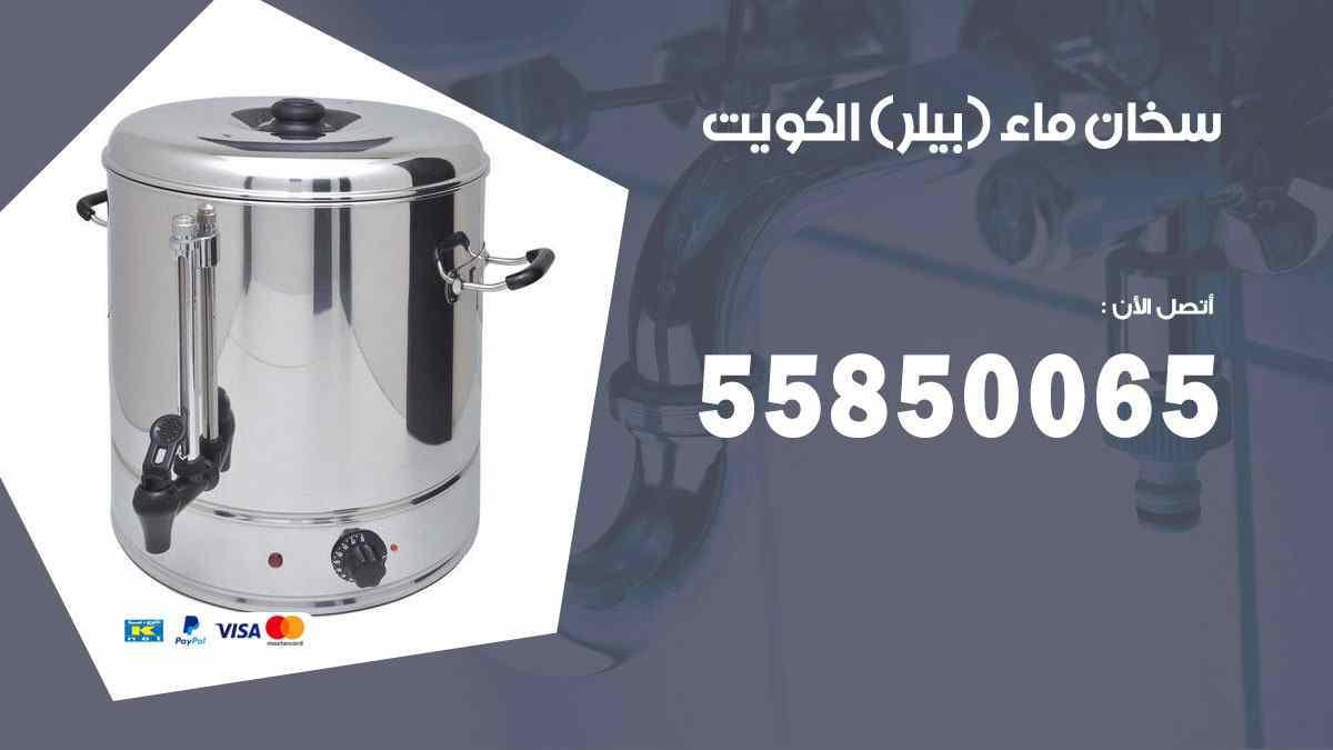 سخان ماء (بيلر) الكويت