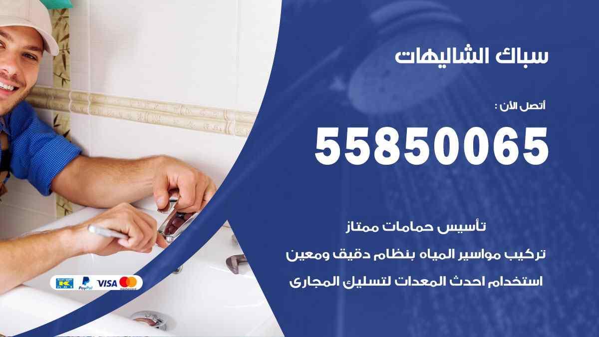 سباك الشاليهات / 55850065 / فني سباك معلم صحي الشاليهات