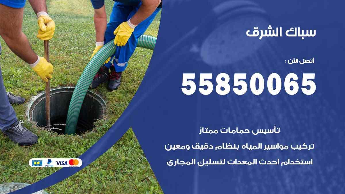 سباك الشرق / 55850065 / فني سباك معلم صحي الشرق