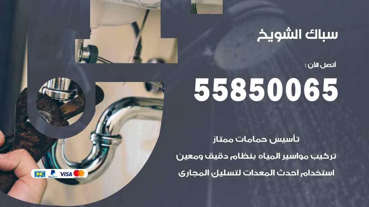 سباك الشويخ / 55850065 / فني سباك معلم صحي الشويخ