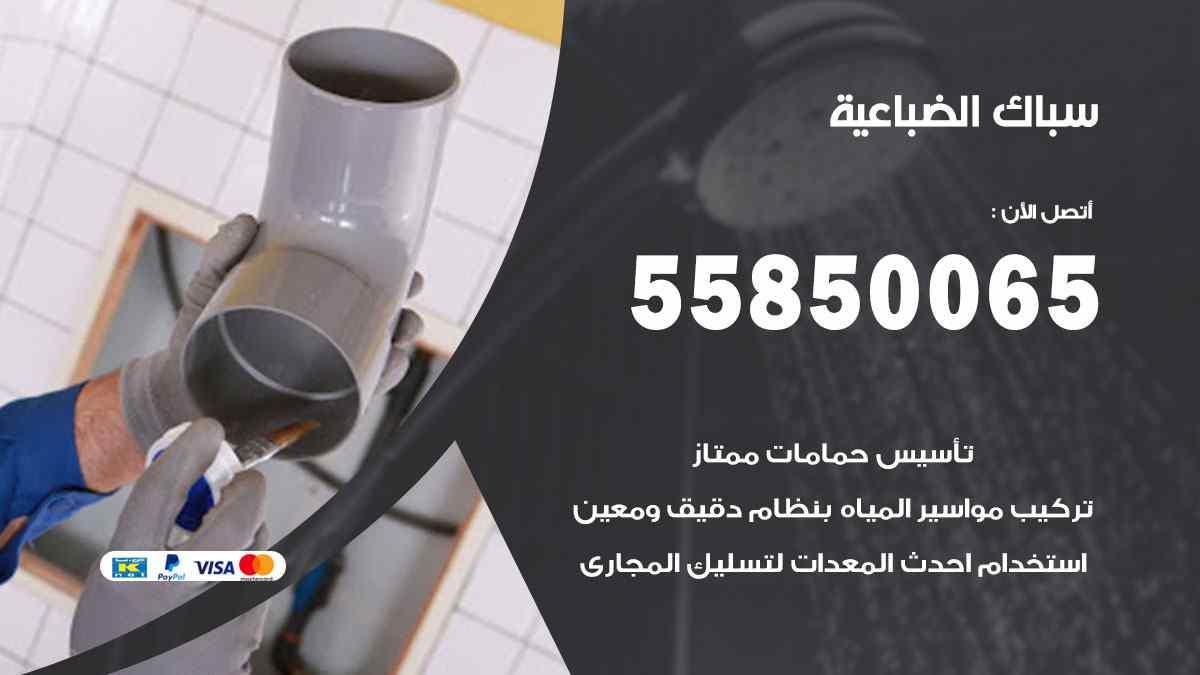 سباك الضباعية / 55850065 / فني سباك معلم صحي الضباعية