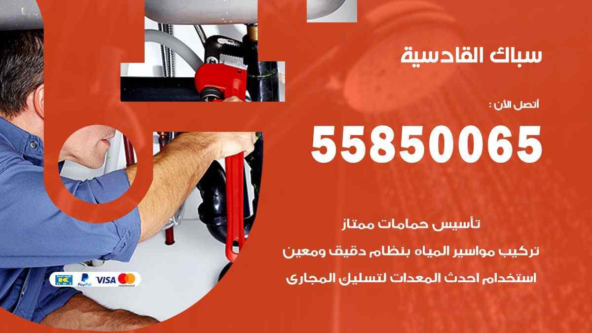سباك القادسية / 55850065 / فني سباك معلم صحي القادسية