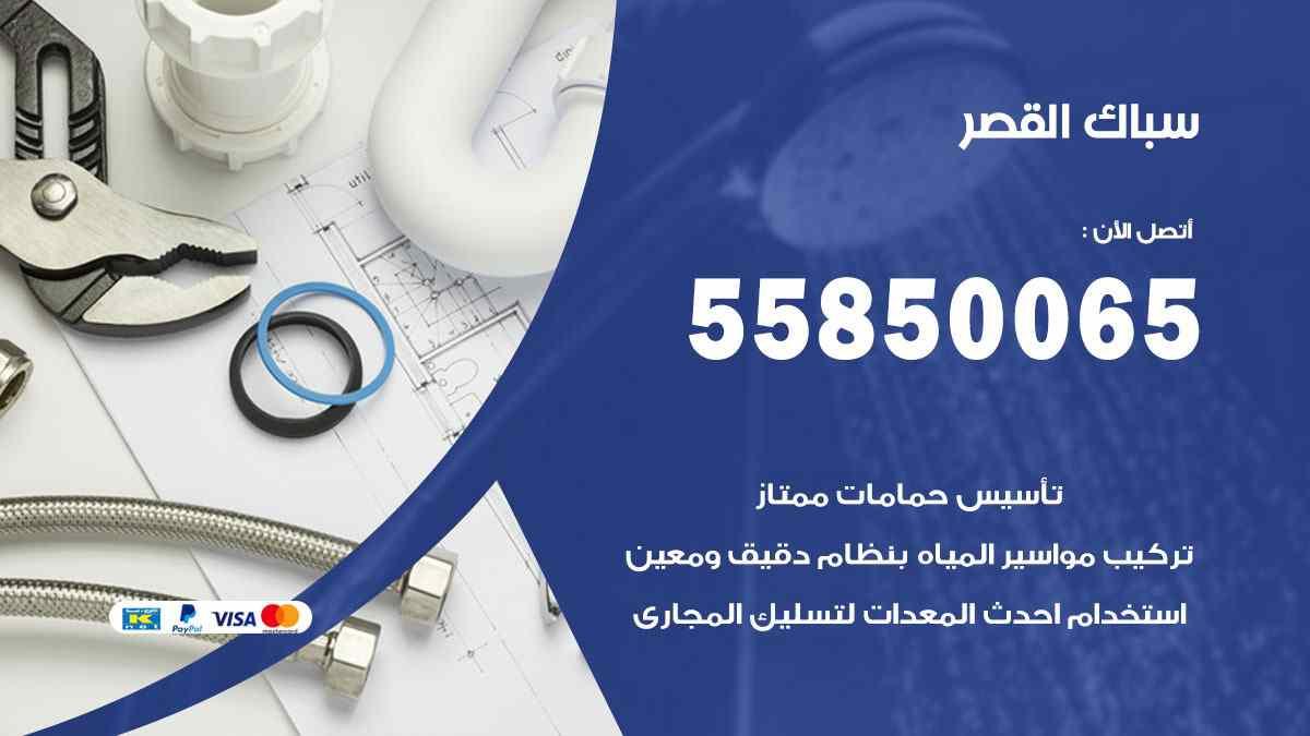 سباك القصر / 55850065 / فني سباك معلم صحي القصر