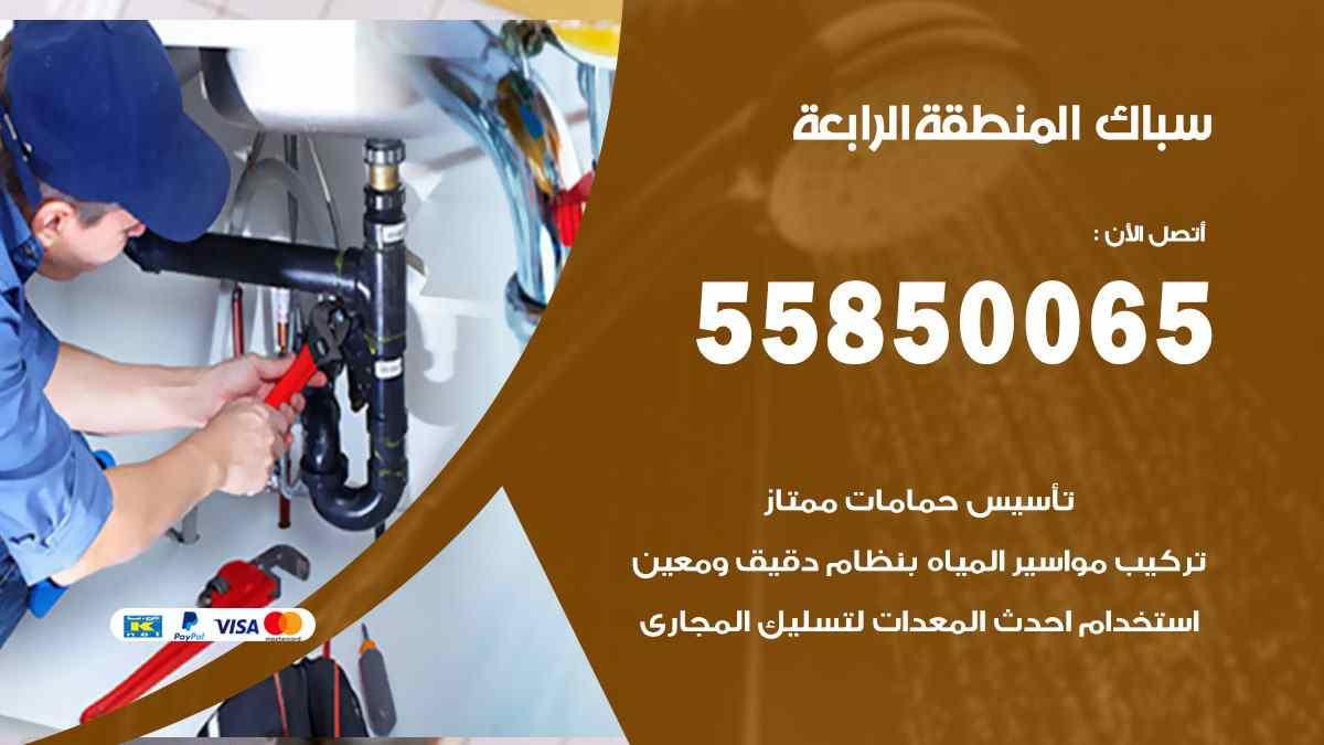 سباك المنطقة الرابعة / 55850065 / فني سباك معلم صحي المنطقة الرابعة