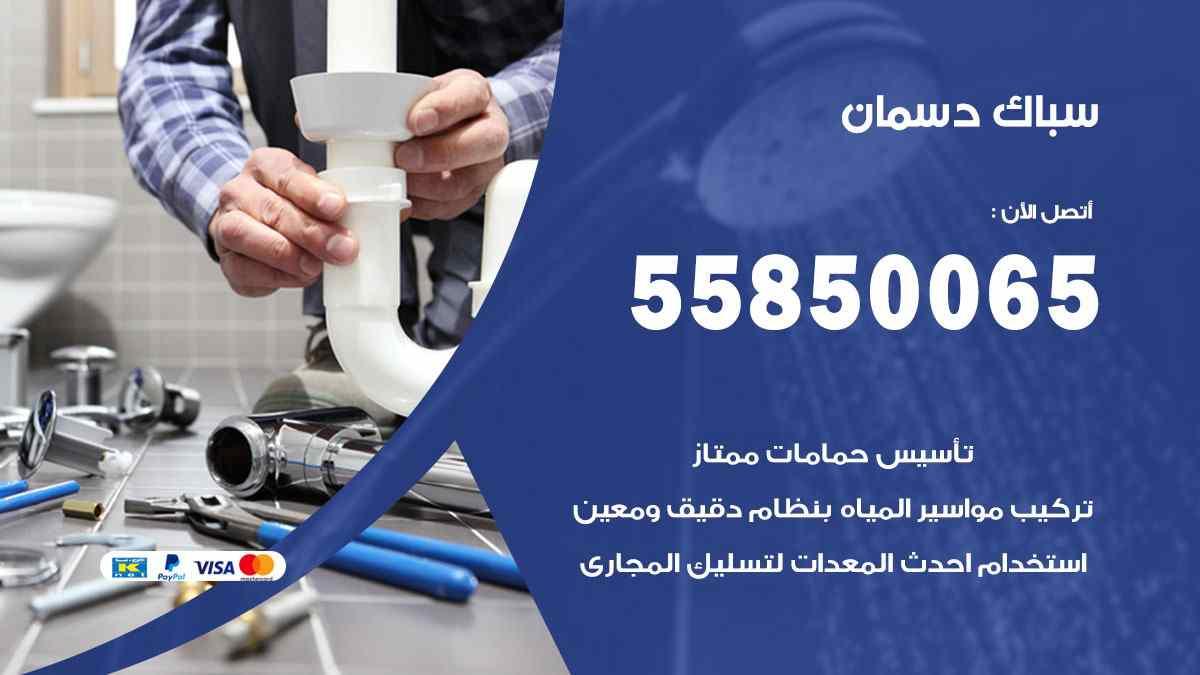 سباك دسمان / 55850065 / فني سباك معلم صحي دسمان