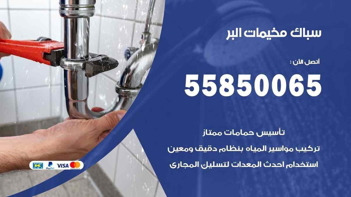 سباك مخيمات البر / 55850065 / فني سباك معلم صحي مخيمات البر
