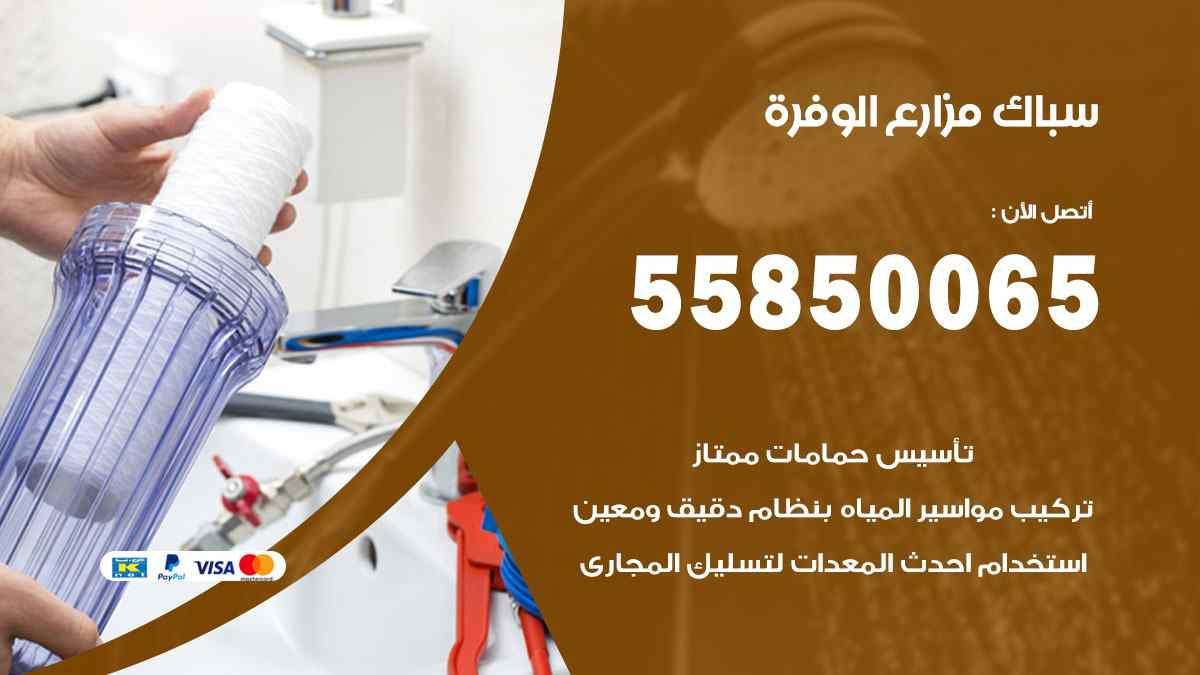 سباك مزارع الوفرة / 55850065 / فني سباك معلم صحي مزارع الوفرة