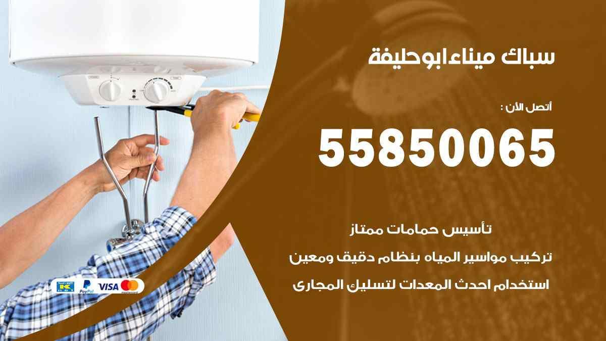 سباك ميناء ابو حليفة / 55850065 / فني سباك معلم صحي ميناء ابو حليفة