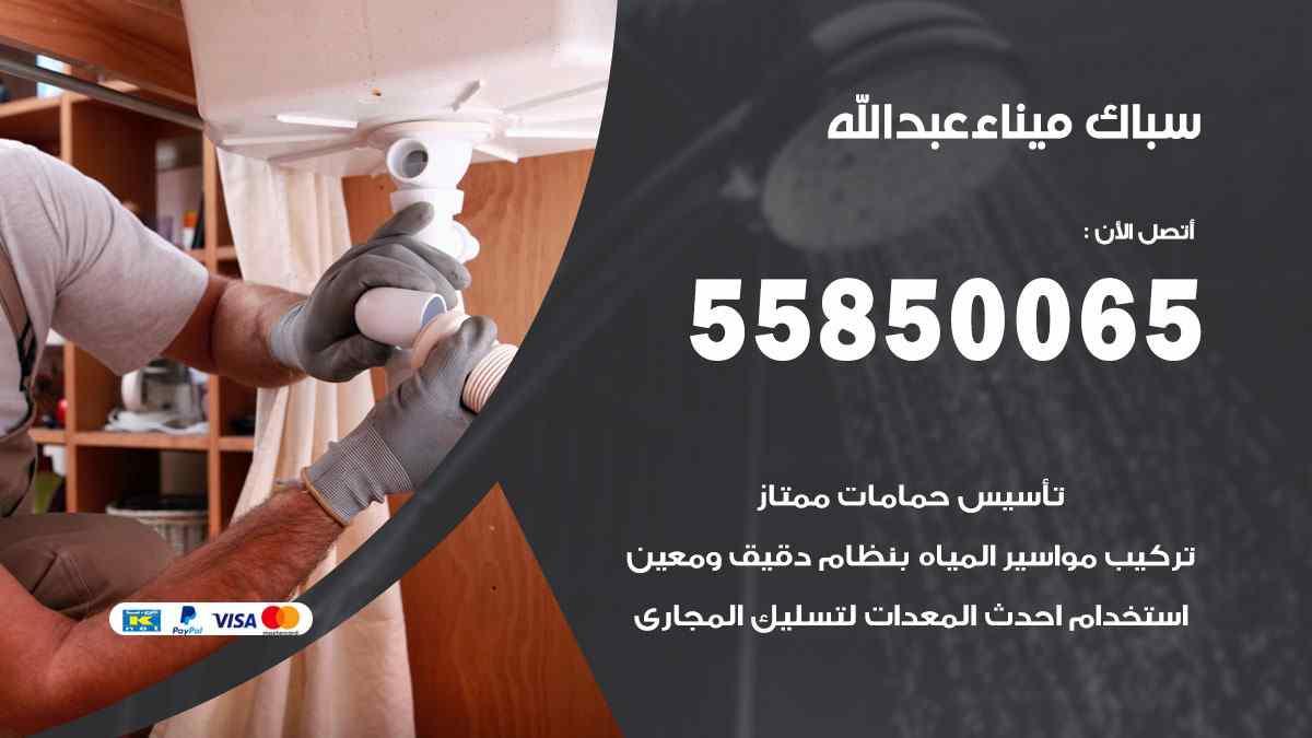 سباك ميناء عبد الله / 55850065 / فني سباك معلم صحي ميناء عبد الله