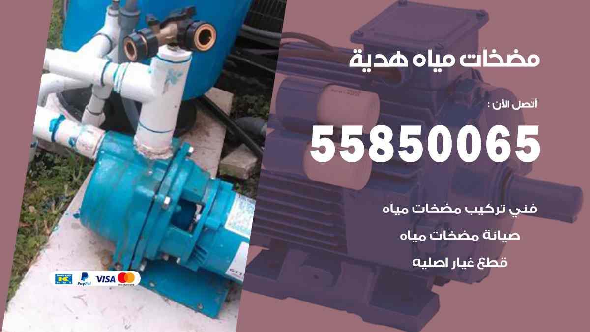 مضخات مياه هدية 55850065 تصليح اتوماتيك مضخة مياه الكويت