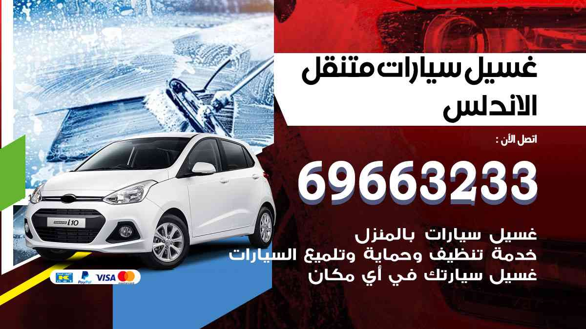 غسيل سيارات متنقل الاندلس