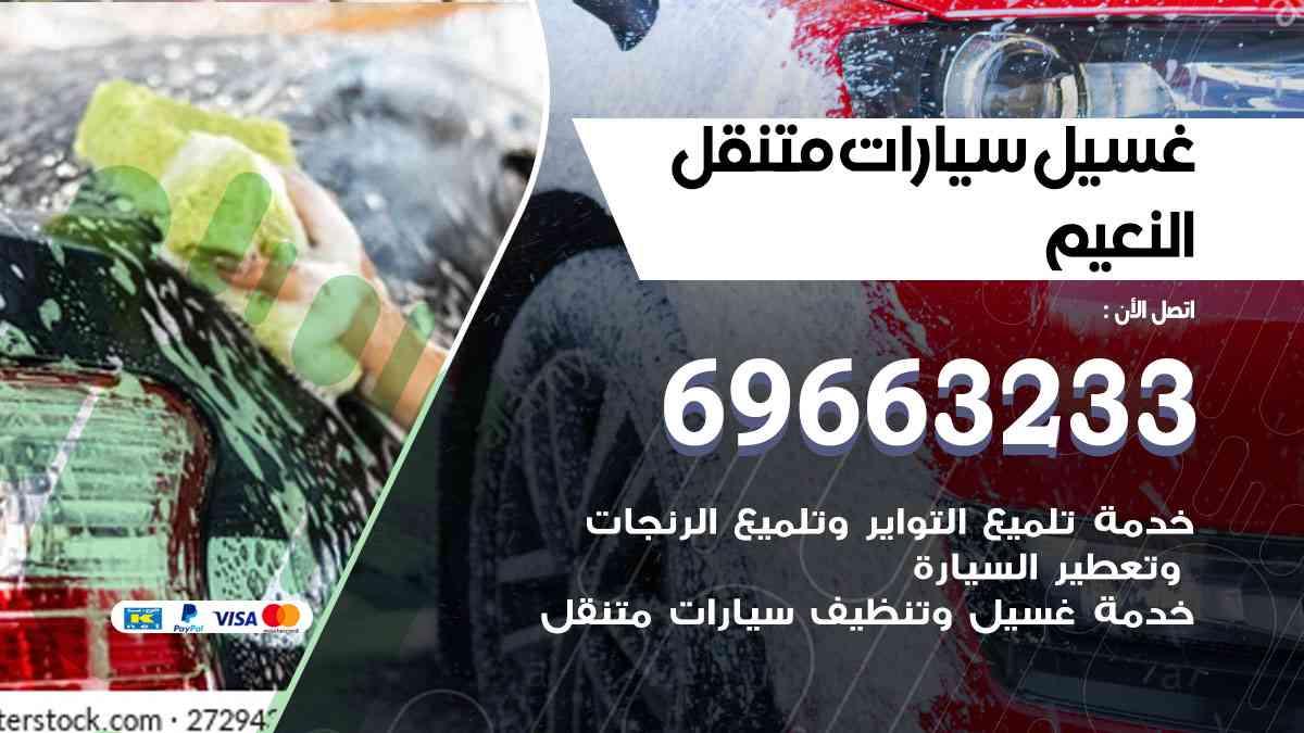 غسيل سيارات متنقل النعيم