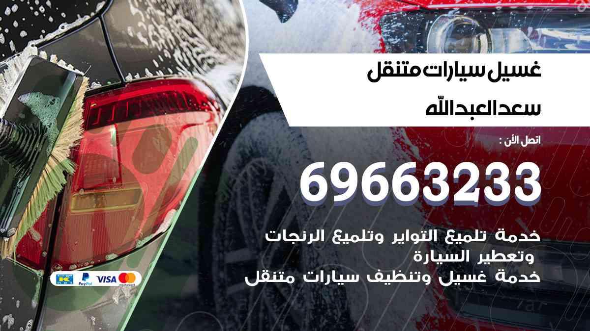 غسيل سيارات متنقل سعدالعبدالله