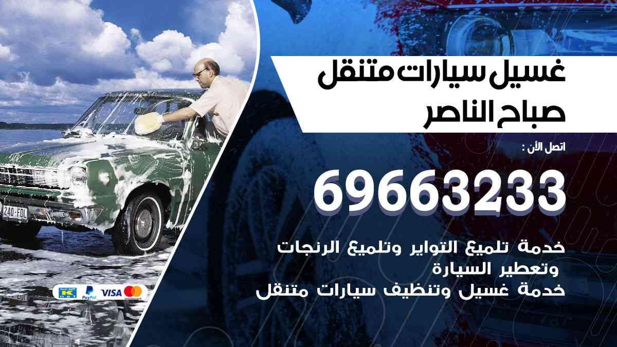 غسيل سيارات متنقل صباح الناصر