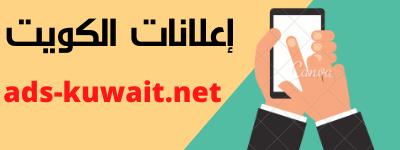 إعلانات الكويت