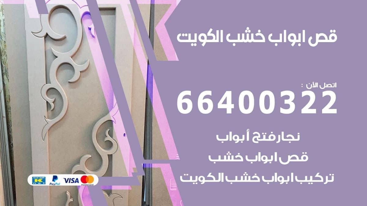 قص ابواب خشب الكويت 66400322 نجار قص باب خشب