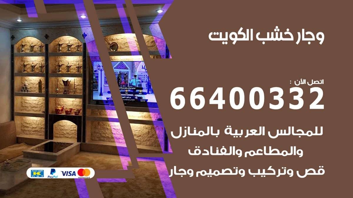 وجار خشب الكويت 66400332 قص وتفصيل وجار خشب فخم